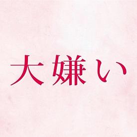 20150603「大嫌い」ジャケ写小 - コピー