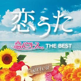 20150826「恋うた」ジャケ写aikon