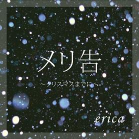 20151125「メリ告~クリスマスまでに~」ジャケ写